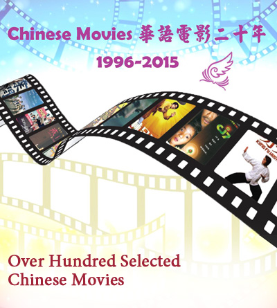 Movie Display: Chinese Movies 1996-2015