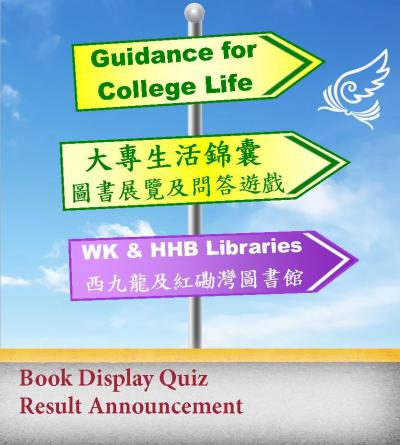 Book Display Quiz Result Announcement -- Guidance For College Life